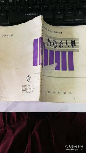 故意杀人罪32开本2018-11-17