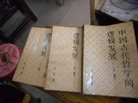 中国古代哲学的逻辑发展(上中下)