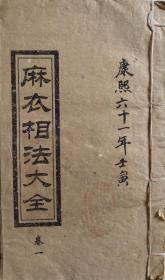 麻衣相法大全(全六册)康熙六十一年壬寅 编著