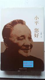 小平 您好 王朝柱 著 中国青年出版社 9787500686149