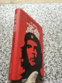 革命:切·格瓦拉