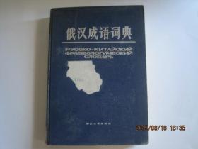 俄汉成语词典(1984年1版1印)