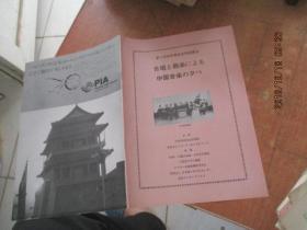 合唱器乐中国音乐 第1回日中友好合同演奏会