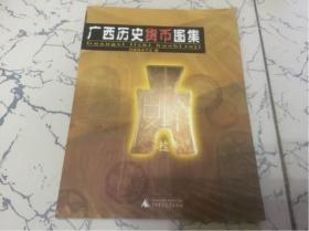 广西历史货币图集