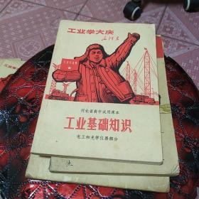 河北省高中试用课本工业基础知识电工和光学仪器部分