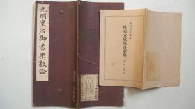 1941年版印《光明皇后御书:杜家立成杂书要略、乐杀论》共二册