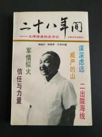 二十八年间:从师政委到总书记(开国将军陈鹤桥、王天竹夫妇签赠)