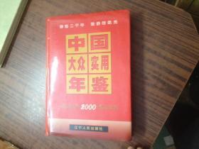 中国大众实用年鉴.2000