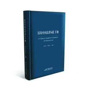 正版-汉英中国法律词汇手册(精装)