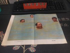 毛主席畅游长江(宣传画)