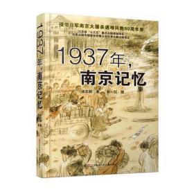 1937年.南京记忆(库存未阅)徐志耕 姚红 签名·