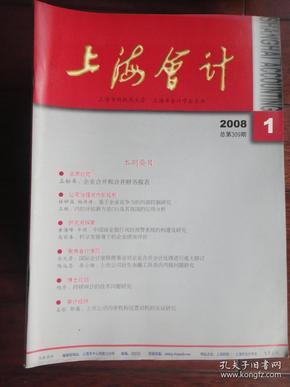 上海会计杂志2008-1 上海会计编辑部 S-309