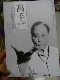 高手  张志俊解秘太极拳  含 42VCD 33DVD