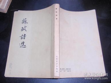 苏轼诗选(天津著名作家左森私藏,扉页和封面有左森的签名,书内有少量的笔记!1957年1版1次)080307-b