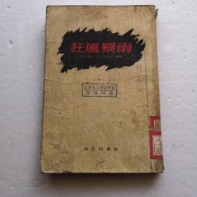狂风暴雨(1954年1版1印)