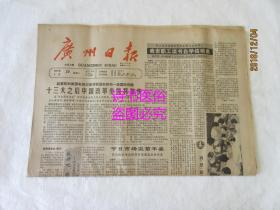 """老报纸:广州日报 1987年9月29日 第8730号——十三大之后中国改革步伐将加快、香港教学随记、""""广州人""""陶金(三)、挂拍以后的韩健"""