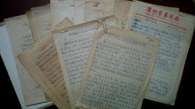 广州奇星药业董事长温宪文手稿