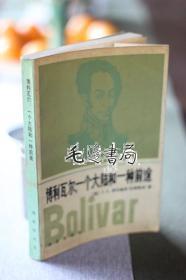 博利瓦尔:一个大陆和一种前途