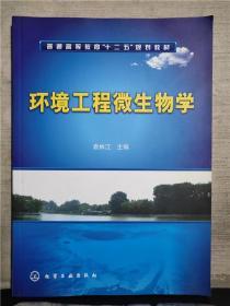 环境工程微生物学