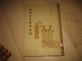 曲海总目提要补编(1959年初版,精装)