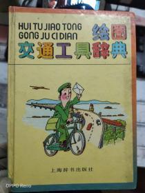 《绘图交通工具辞典》