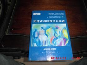 团体咨询的理论与实践 (第6版)