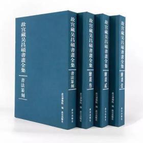 故宫藏吴昌硕书画全集  8开精装有函套 全四册 原箱包装