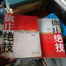 擒庄绝技:散户斗庄108招(上)