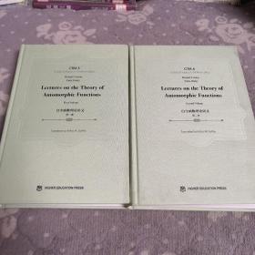 自守函數理論講義 第二卷 (Lectures on the Theory of