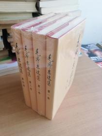 毛泽东选集 第一二三四卷(4册合售)全新塑封
