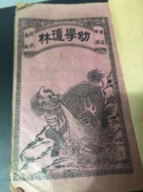幼学琼林(1一4册全)
