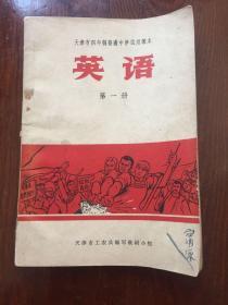 天津市四年制普通中学适用课本 英语 第一册(70年一版一印)