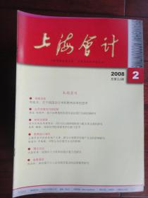 上海会计杂志2008-2 上海会计编辑部 S-310
