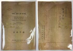1946年版《孙子兵法》/ 郑麐,编译/郑麟/英译先秦群经诸子丛书/中国学典馆/杨家骆,序/The Art of War