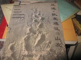 《足迹》、《队友通讯》、《山友》合订本(北京大学山鹰社社刊合订本,无章无字无划线)