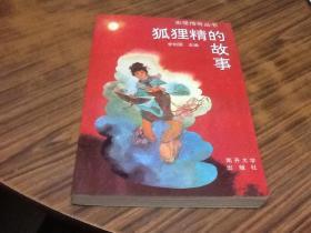 狐狸精的故事(志怪传奇丛书)