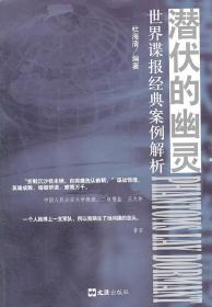 潜伏的 幽灵(世界谍报经典案例解析) 正版 杜海清著  9787549602582