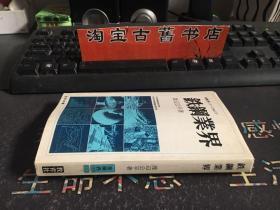 铁钢业界  日文原版