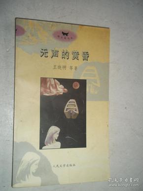 无声的黄昏王晓明签赠本){签名----2]]