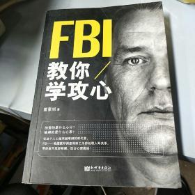 FBI教你学攻心