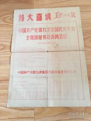 特大喜讯(文革布告)——黑龙江日报(1969年4月1日)中国共产党第九届次全国代表大会主席团秘书处新闻公报
