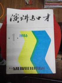 演讲与口才 1986全12期