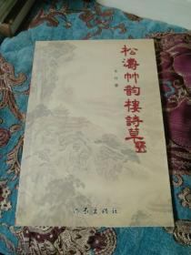 【签名本】诗人、书法家苍舒签名《松涛竹韵楼诗草》,仅印1000册,附一张名片和一封信札
