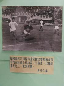 1950年代我国著名摄影家蒋齐生拍摄北京足球队与缅甸国家对比赛照片,比赛场地在先农坛体育场,照片为西安体育学院收藏