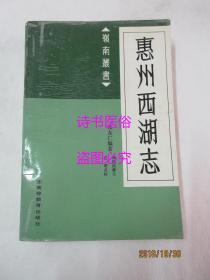 惠州西湖志——岭南丛书,张友仁编著,高国抗修订,麦涛点校
