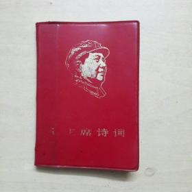 毛主席詩詞 (手書)海軍北海艦隊 67年1印