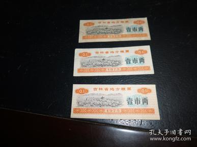 吉林粮票壹两,3张合售,品相如图。后两张95品,前一张9品