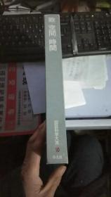 数/空间/时间【图说科学大系10】日文原版(有函套】16开版本