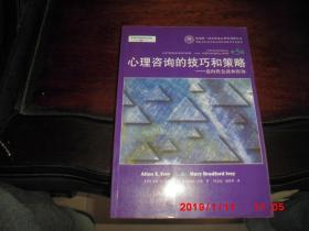 心理咨询的技巧和策略(第5版):意向性会谈和咨询 (第5版)