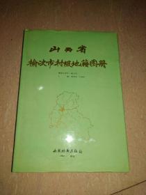 山西省榆次市村级地籍图册  【16开精装】